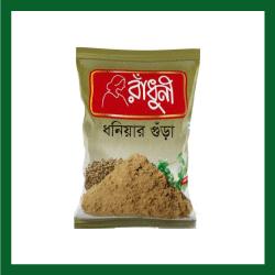 Radhuni Dhonia Powder (রাঁধুনী ধনিয়া গুঁড়া) - 50 gm