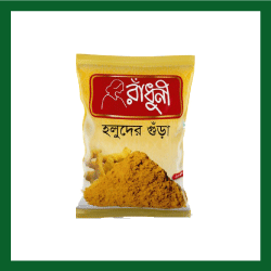 Radhuni Holude Powder (রাঁধুনী হলুদের গুঁড়া) - 50 gm
