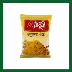 Radhuni Holude Powder (রাঁধুনী হলুদের গুঁড়া) - 100 gm