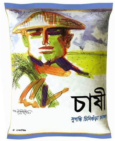 Chashi Chinigura Rice (চাষি চিনিগুড়া চাল) - 2kg