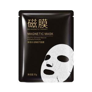 BIOAQUA Magnetic Mask