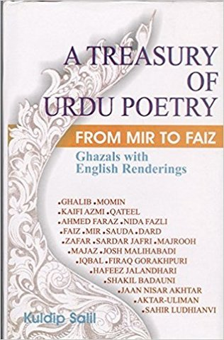 A Treasury of Urdu Poetry (Hardcover)