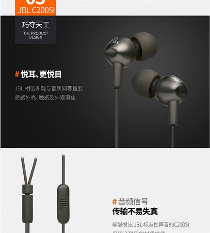 JBL C200SI in-Ear Headphones with Mic