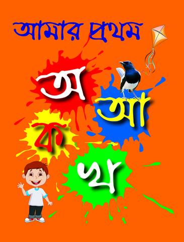 Amar Prothom