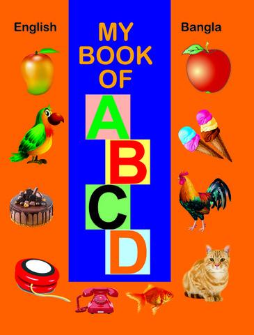 My book of A B C D