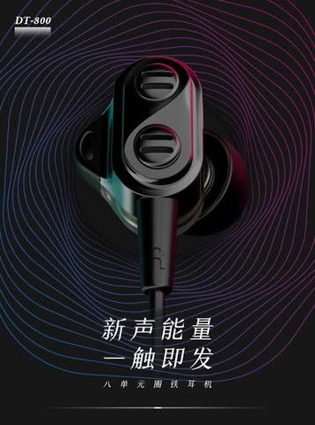 UiiSii DT800 Four Hybrid Balanced Armature And Four Dynamic Drivers MEMS Surround Sound Hi-Res Earphones