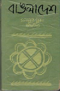 বাঙলাদেশ - মনসুর মুসা