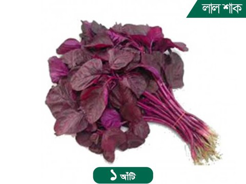 Red Spinach (Lal Shak) 200 gm