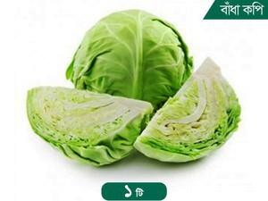 Cabbage (Badhakopi) 1 pcs