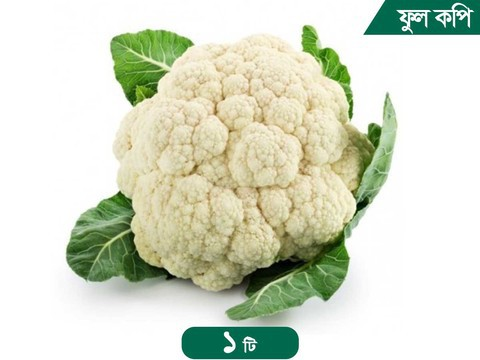 Cauliflower (Phulkopi)