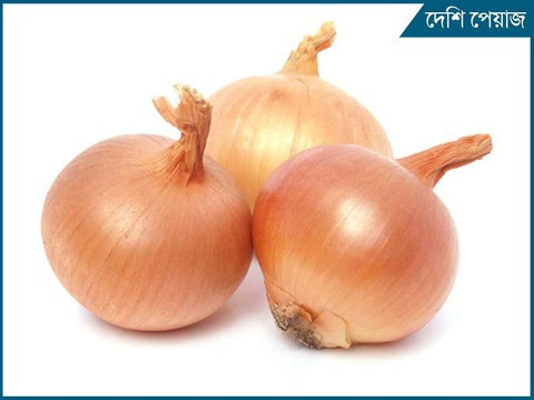 Onion (Deshi Piyaj)