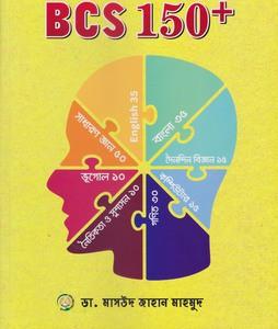 BCS 150+ (BCS guide) by Dr. Masud Jahan Mahmud