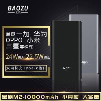 BAOZU M2 10000mAh Powerbank