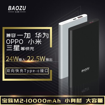BAOZU M2 10000mAh Powerbank