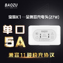 Baozu K1 27W Charging Adapter