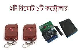 Remote Control Kit 2 remote & 1 Controller