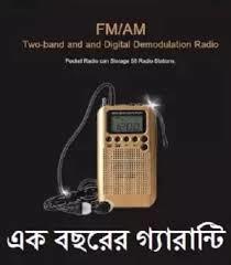 HRD-104 Portable AM/ FM Stereo Radio Pocket 2-Band Digital Tuning Radio
