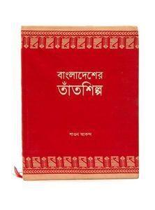 Bangladesher Taant Shilpo(বাংলাদেশের তাঁত শিল্প) by Shaon Akond