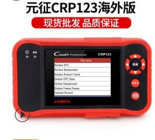 Yuanzheng LAUNCH CRP123 fault detector original authentic CreaderVII+ car diagnostic instrument