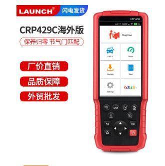 Yuanzheng LAUNCH X431 CRP429C car fault diagnostic instrument detector overseas multilingual code reading card