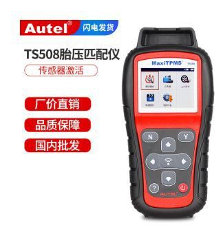 Taotong TS508 tire pressure matching instrument Taotong tire pressure sensor Autel tire pressure matching programming