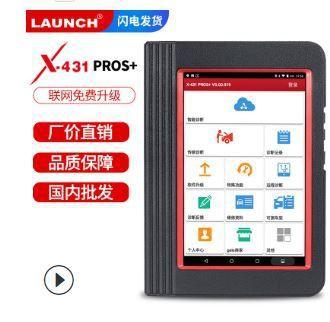 Launch Yuanzheng X431PROS+ new professional car computer fault diagnosis instrument detector decoder
