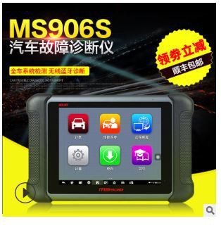 AUTEL Datong new wireless Bluetooth MS906S car fault driving computer diagnostic instrument MS908 detector
