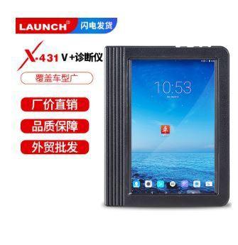 Yuanzheng Launch X431 V+ Wifi/Bluetooth Yuanzheng Automotive Diagnostic Instrument Overseas Multilingual