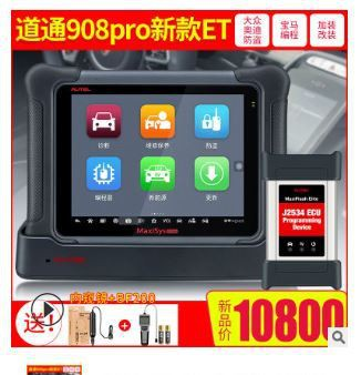 Datong MS908SPRO upgraded version of elite car fault diagnostic instrument Volkswagen Audi anti-theft matching instrument decoding