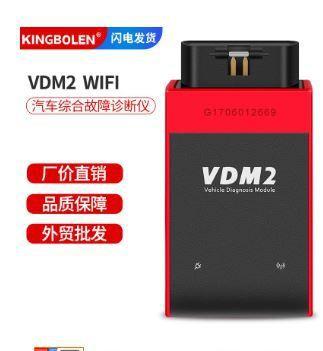 WIFI version UCANDAS VDM2 V5.2 car comprehensive fault diagnostic instrument supports multi-language
