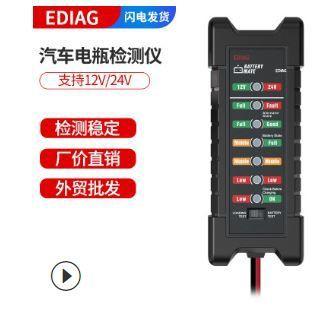 Battery Tester 12V/24V Smart LED Mower Motor Yacht Car Battery Tester Clip