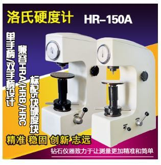 Diamond HR150A Rockwell Hardness Tester Desktop Standard Metal Hardness Tester Steel Heat Treatment