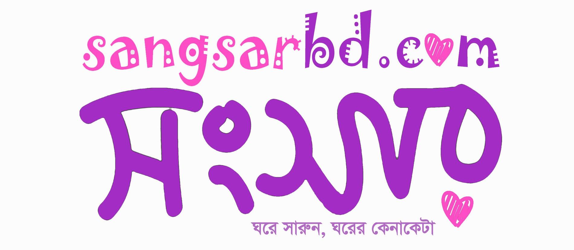 sangsarbd
